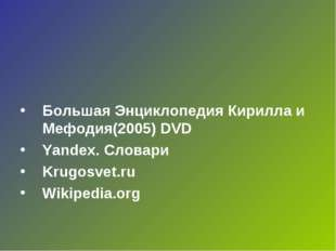 Большая Энциклопедия Кирилла и Мефодия(2005) DVD Yandex. Словари Krugosvet.ru