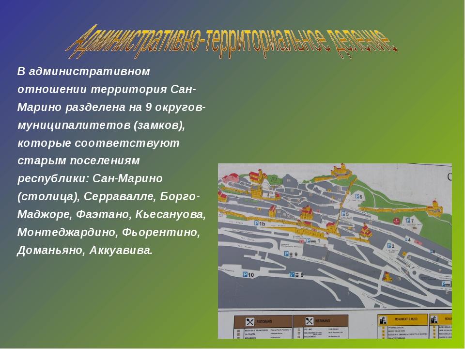 В административном отношении территория Сан-Марино разделена на 9 округов-мун...