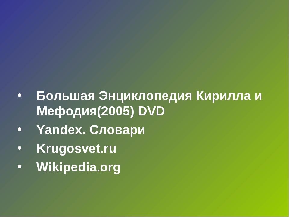 Большая Энциклопедия Кирилла и Мефодия(2005) DVD Yandex. Словари Krugosvet.ru...