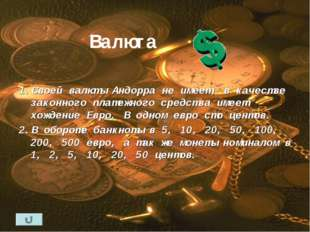 Валюта 1.Своей валюты Андорра не имеет, в качестве законного платежного средс