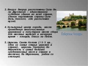 3.Вокруг дворца расположены Сала-де-ла-Джустисия – единственное судебное здан