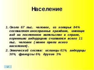 Население 1.Около 67 тыс. человек, из которых 84% составляют иностранные граж