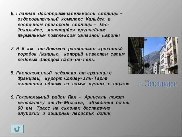 6.Главная достопримечательность столицы – оздоровительный комплекс Кальдеа в...