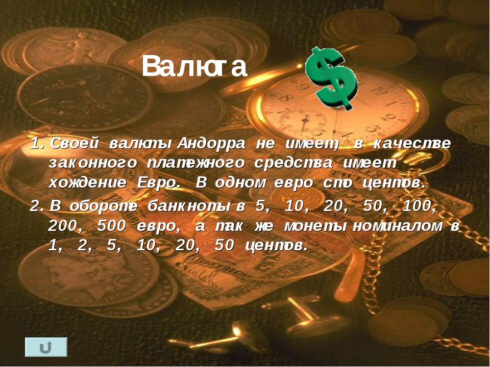 Валюта 1.Своей валюты Андорра не имеет, в качестве законного платежного средс...