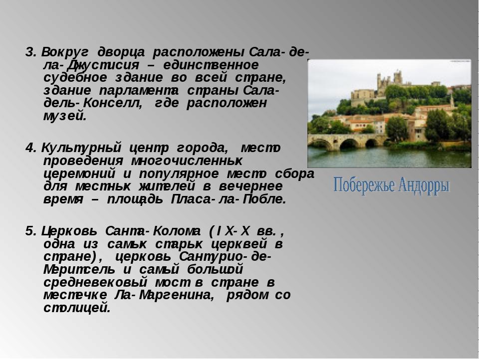 3.Вокруг дворца расположены Сала-де-ла-Джустисия – единственное судебное здан...