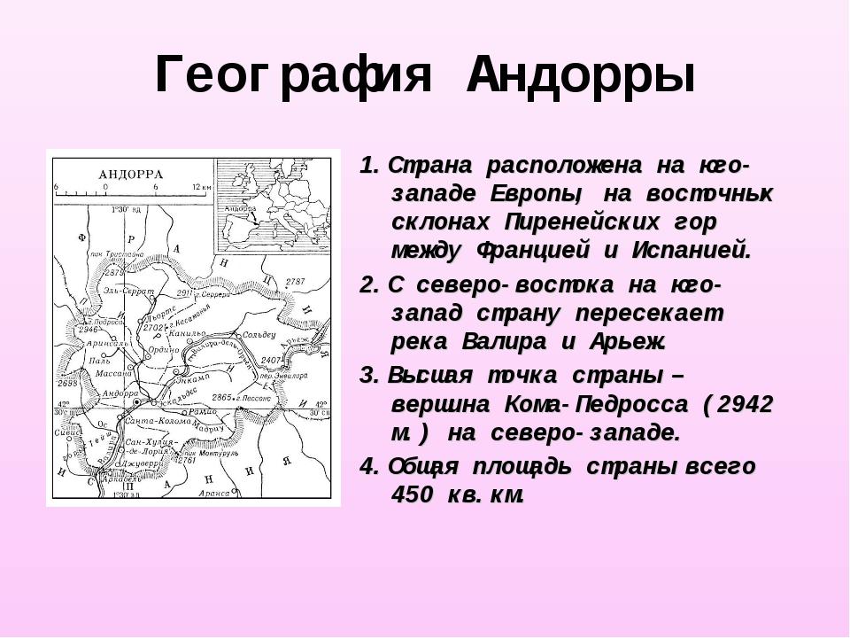 География Андорры 1.Страна расположена на юго-западе Европы, на восточных скл...