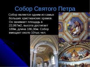 Собор Святого Петра Собор является одним из самых больших христианских храмов