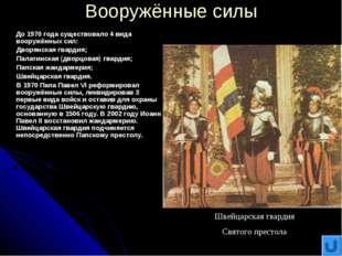 Вооружённые силы До 1970 года существовало 4 вида вооружённых сил: Дворянская