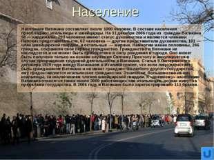 Население Население Ватикана составляет около 1000 человек. В составе населен