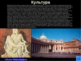 Культура В Ватикане расположены всемирно известные шедевры архитектуры — Собо
