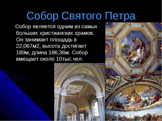 Собор Святого Петра Собор является одним из самых больших христианских храмов...