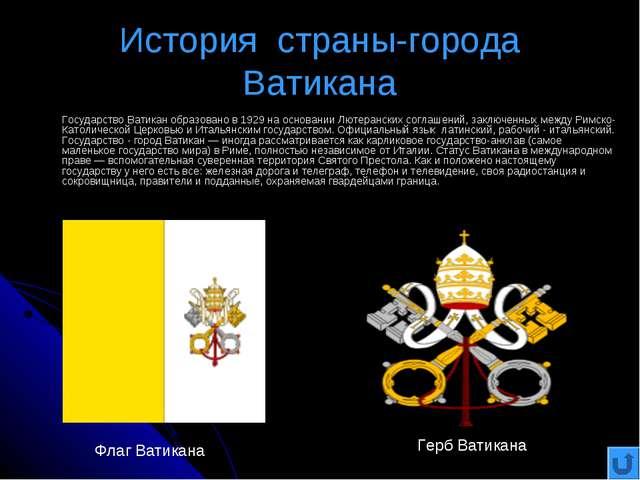 История страны-города Ватикана Государство Ватикан образовано в 1929 на основ...