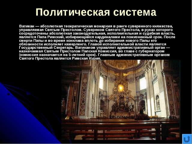 Политическая система Ватикан — абсолютная теократическая монархия в ранге сув...