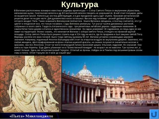 Культура В Ватикане расположены всемирно известные шедевры архитектуры — Собо...
