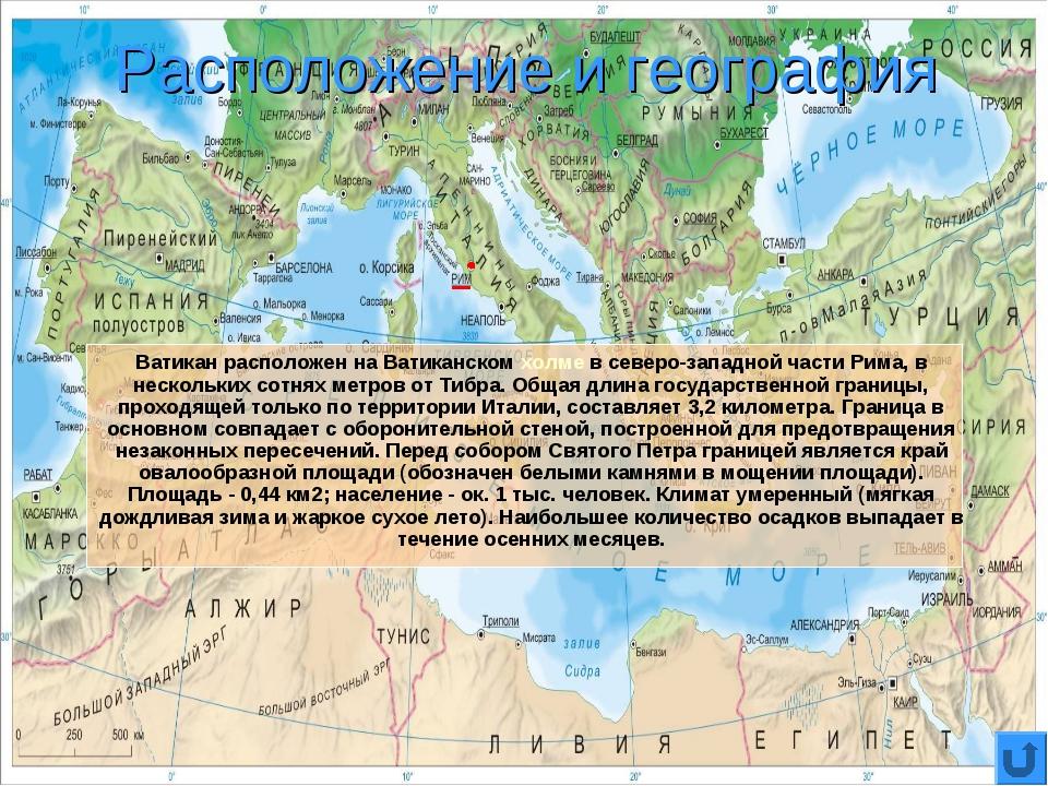 Расположение и география Ватикан расположен на Ватиканском холме в северо-зап...