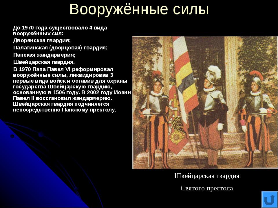 Вооружённые силы До 1970 года существовало 4 вида вооружённых сил: Дворянская...