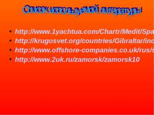 http://www.1yachtua.com/Chartr/Medit/Spain/Gybr.html http://krugosvet.org/cou