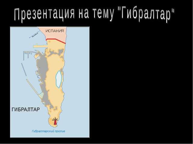 """Подготовили ученики 11 """"В"""" класса Одинцов Александр, Ильинский Артём, Варакси..."""