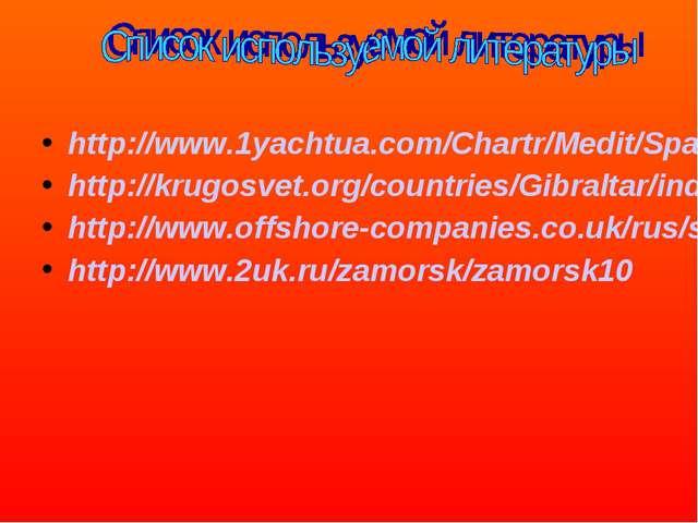 http://www.1yachtua.com/Chartr/Medit/Spain/Gybr.html http://krugosvet.org/cou...