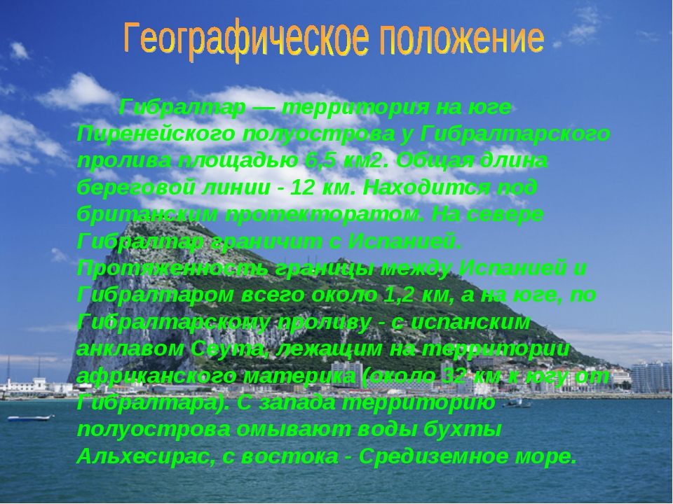 Гибралтар — территория на юге Пиренейского полуострова у Гибралтарского про...