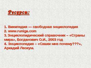 Ресурсы: 1. Википедия — свободная энциклопедия 2. www.runiga.com 3. Энциклопи