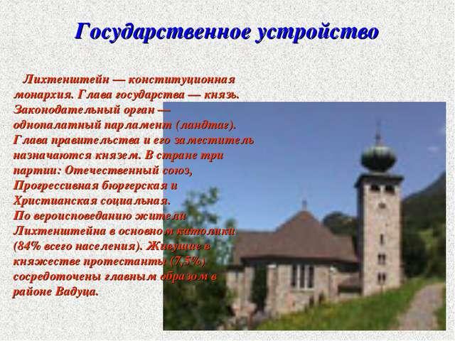 Лихтенштейн — конституционная монархия. Глава государства — князь. Законодат...
