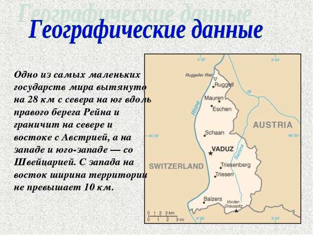 Одно из самых маленьких государств мира вытянуто на 28 км с севера на юг вдол...