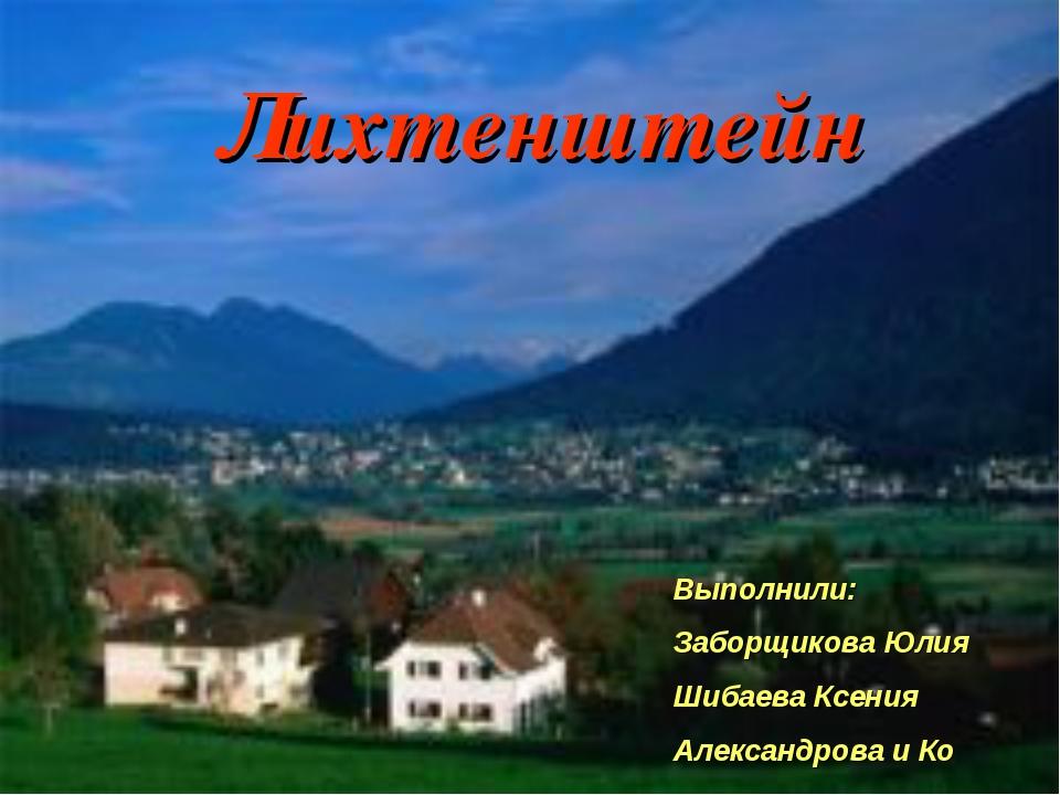 Лихтенштейн Выполнили: Заборщикова Юлия Шибаева Ксения Александрова и Ко