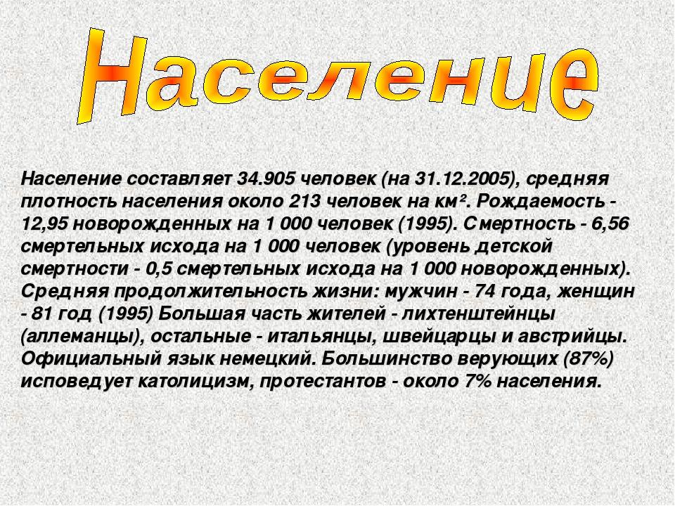 Население составляет 34.905 человек (на 31.12.2005), средняя плотность населе...