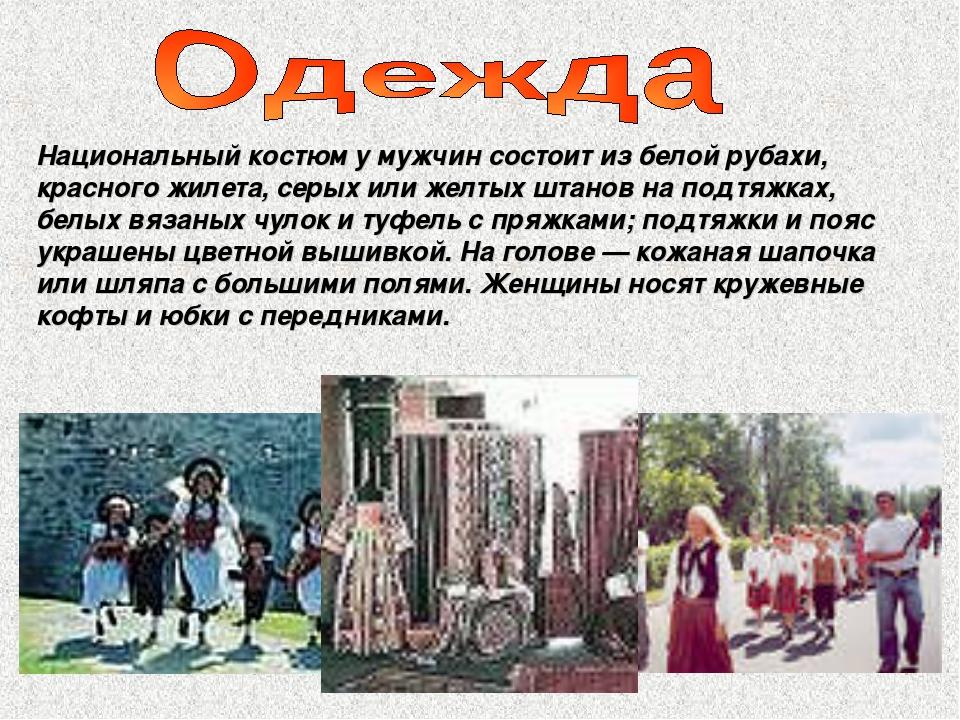 Национальный костюм у мужчин состоит из белой рубахи, красного жилета, серых...