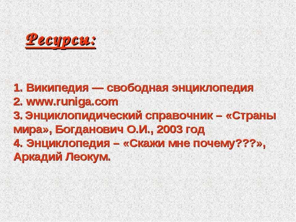 Ресурсы: 1. Википедия — свободная энциклопедия 2. www.runiga.com 3. Энциклопи...