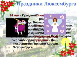 15 мая - Праздник Первых Цветов (Genzefest). Весна - лучшее время года для по