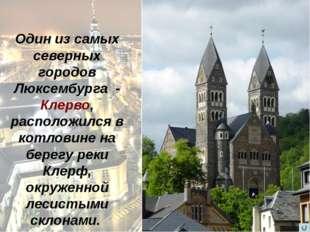 Один из самых северных городов Люксембурга - Клерво, расположился в котловин
