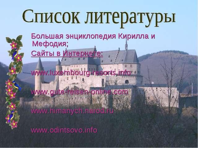Большая энциклопедия Кирилла и Мефодия; Сайты в Интернете: www.luxembourg-re...