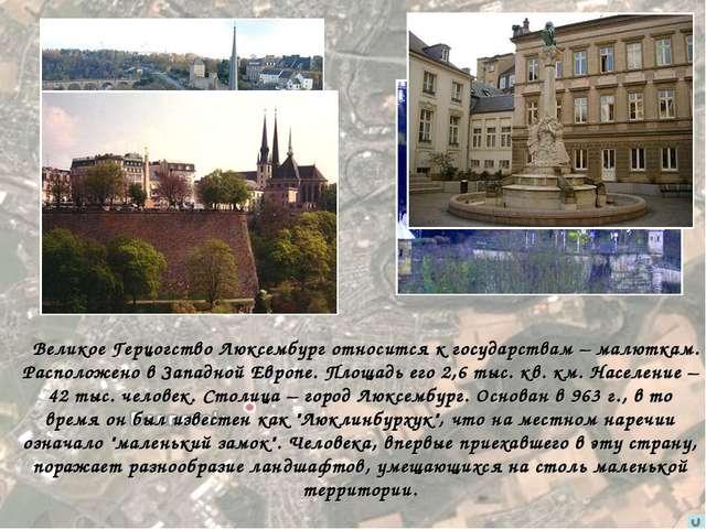 Великое Герцогство Люксембург относится к государствам – малюткам. Расположен...