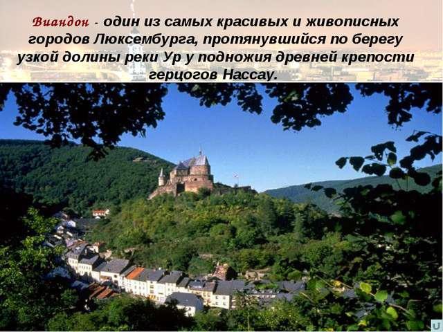 Виандон - один из самых красивых и живописных городов Люксембурга, протянувши...