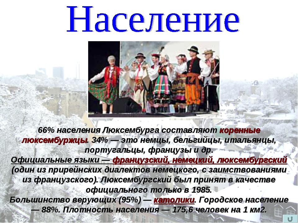66% населения Люксембурга составляют коренные люксембуржцы. 34% — это немцы,...