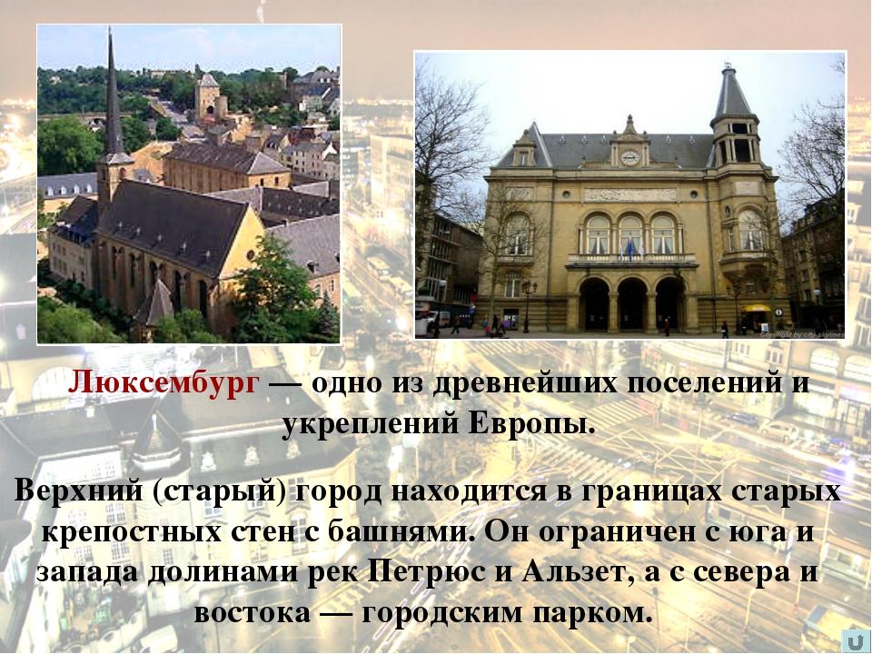 Верхний (старый) город находится в границах старых крепостных стен с башнями....