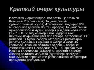 Краткий очерк культуры Искусство и архитектура. Валлетта. Церковь св. Катерин