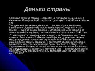 Деньги страны Денежная единица страны — лира (MTL). Котировка национальной ва