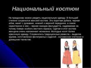 Национальный костюм На праздниках можно увидеть национальную одежду. В больше