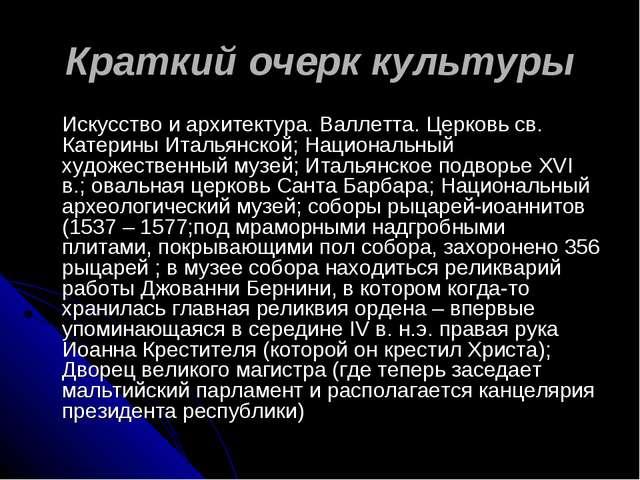 Краткий очерк культуры Искусство и архитектура. Валлетта. Церковь св. Катерин...