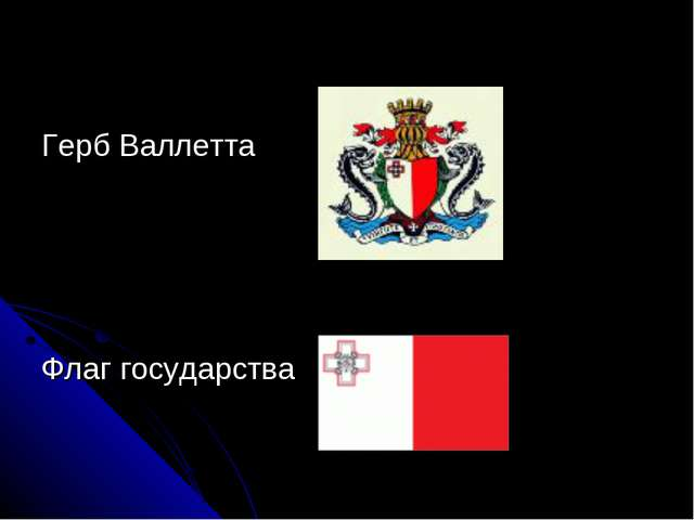 Герб Валлетта Флаг государства