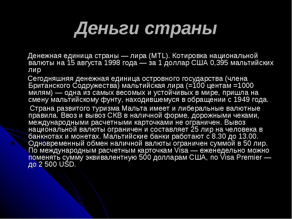 Деньги страны Денежная единица страны — лира (MTL). Котировка национальной ва...