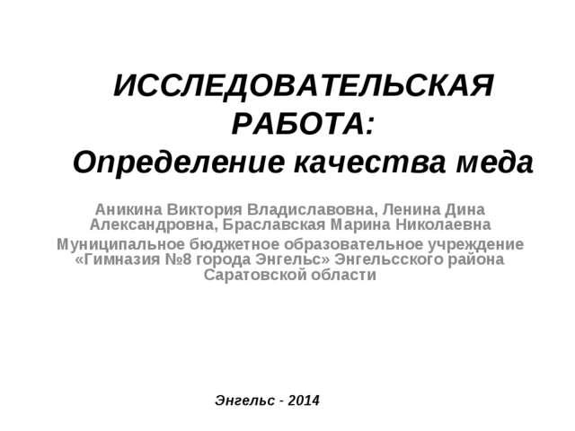 ИССЛЕДОВАТЕЛЬСКАЯ РАБОТА: Определение качества меда   Аникина Виктория Влад...