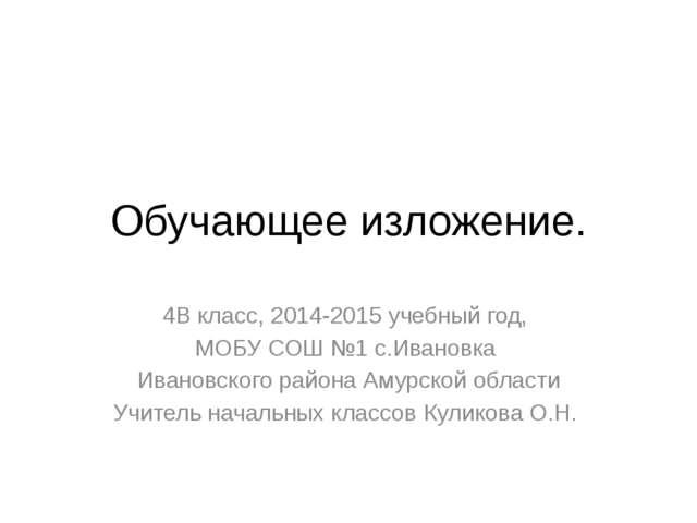Обучающее изложение. 4В класс, 2014-2015 учебный год, МОБУ СОШ №1 с.Ивановка...