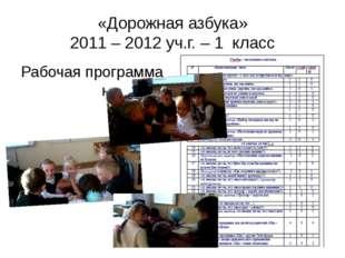 «Дорожная азбука» 2011 – 2012 уч.г. – 1 класс Рабочая программа на 1 год