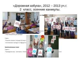 «Дорожная азбука», 2012 – 2013 уч.г. 2 класс, осенние каникулы. Проект по ПДД