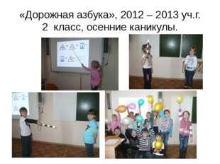 «Дорожная азбука», 2012 – 2013 уч.г. 2 класс, осенние каникулы.