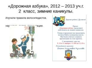 «Дорожная азбука», 2012 – 2013 уч.г. 2 класс, зимние каникулы. Изучили правил